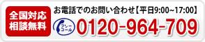 TEL0120-964-709